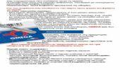 s_170_100_16777215_00_http___sotiropoulosfs.gr_themedia_Image_imageslib_20130621013052_t_20130621013052_OMEGA_installationinstructions_GR_2.jpg